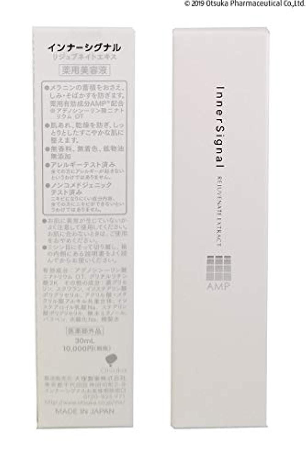 幅乳剤住所大塚製薬 【医薬部外品】 インナーシグナル エキス 30mL (薬用美容液)52981