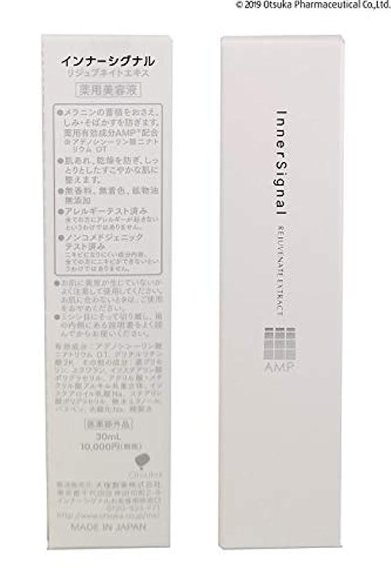 子犬ほのかまとめる大塚製薬 【医薬部外品】 インナーシグナル エキス 30mL (薬用美容液)52981