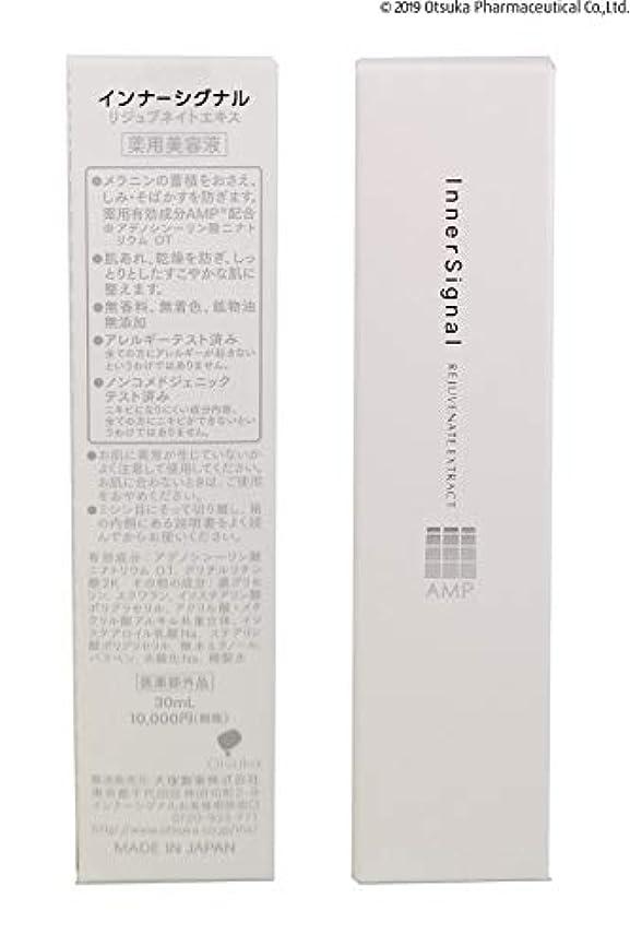 召集するしたい文言大塚製薬 【医薬部外品】 インナーシグナル エキス 30mL (薬用美容液)52981