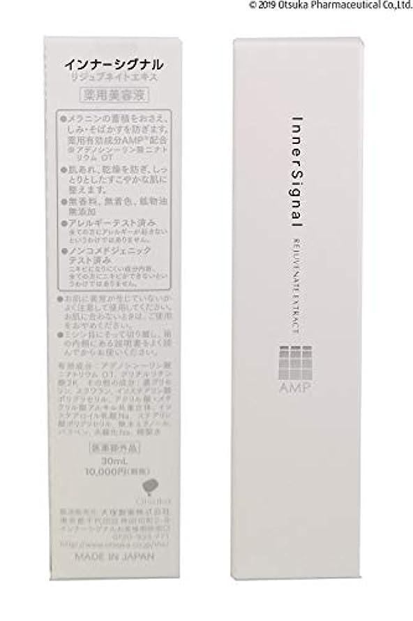 回想署名申し立て大塚製薬 【医薬部外品】 インナーシグナル エキス 30mL (薬用美容液)52981