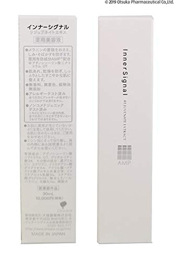 肌ぶどう歴史大塚製薬 【医薬部外品】 インナーシグナル エキス 30mL (薬用美容液)52981