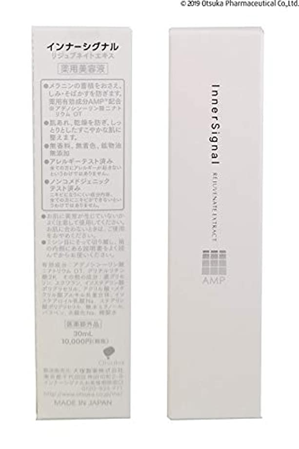 放置松許される大塚製薬 【医薬部外品】 インナーシグナル エキス 30mL (薬用美容液)52981