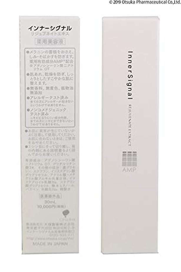 ソロファンド乳剤大塚製薬 【医薬部外品】 インナーシグナル エキス 30mL (薬用美容液)52981