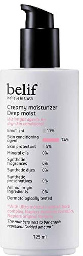 belif(ビリーフ) ビリーフ クリーミーモイスチャーライザー モイストエマルジョン(乾燥肌用乳液) 125ml 化粧水