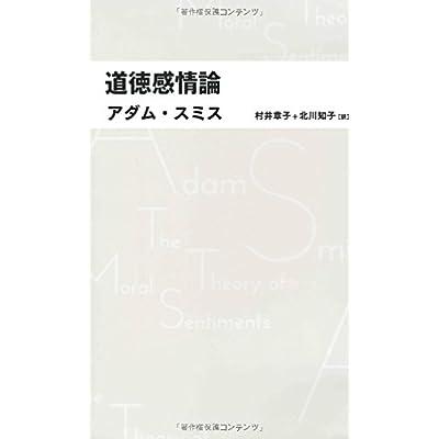 道徳感情論 (日経BPクラシックス)