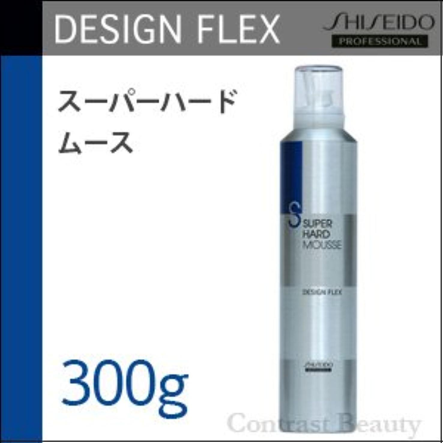 ダイバー場所槍【x3個セット】 資生堂 デザインフレックス スーパーハードムース 300g