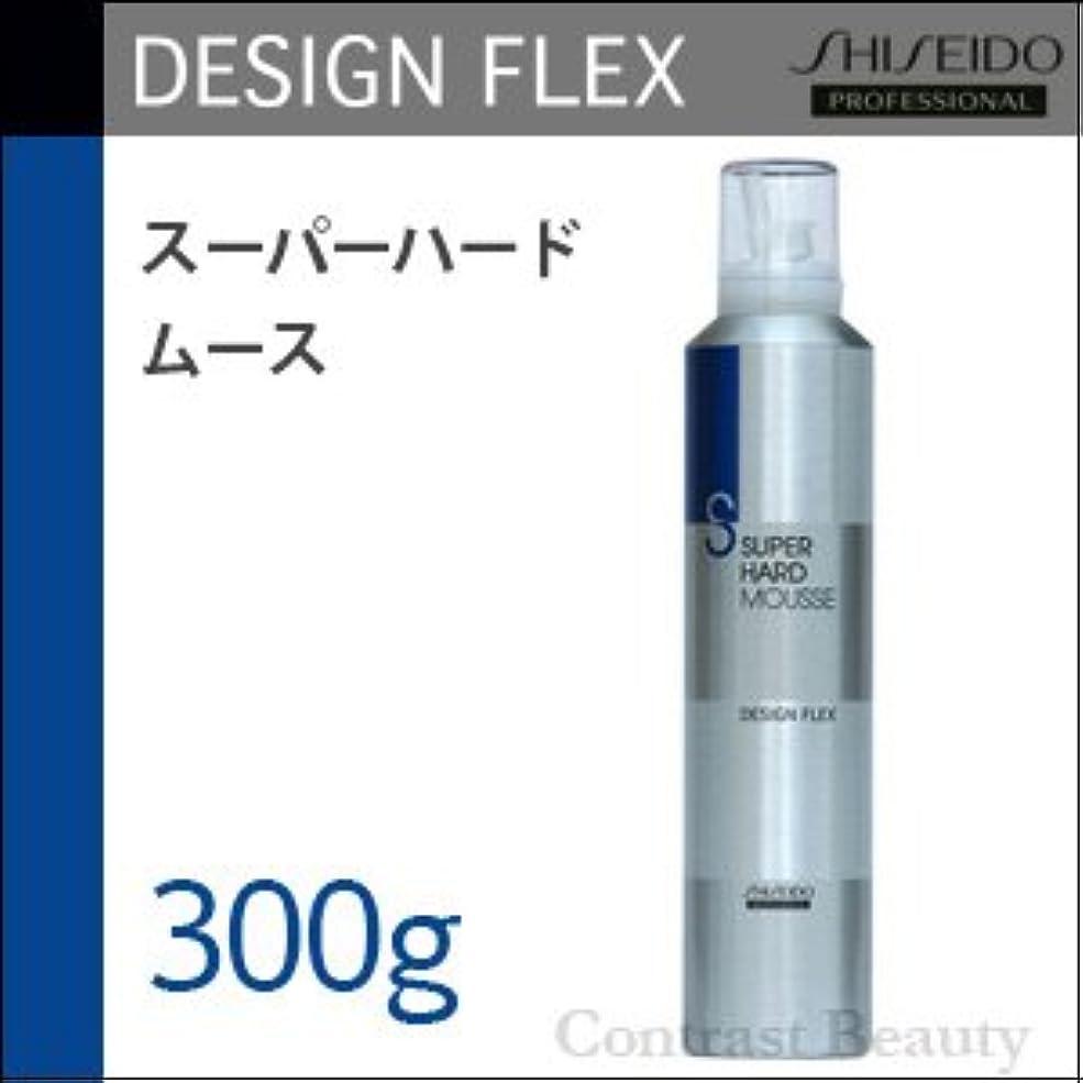 妥協ディレイクランシー【x5個セット】 資生堂 デザインフレックス スーパーハードムース 300g