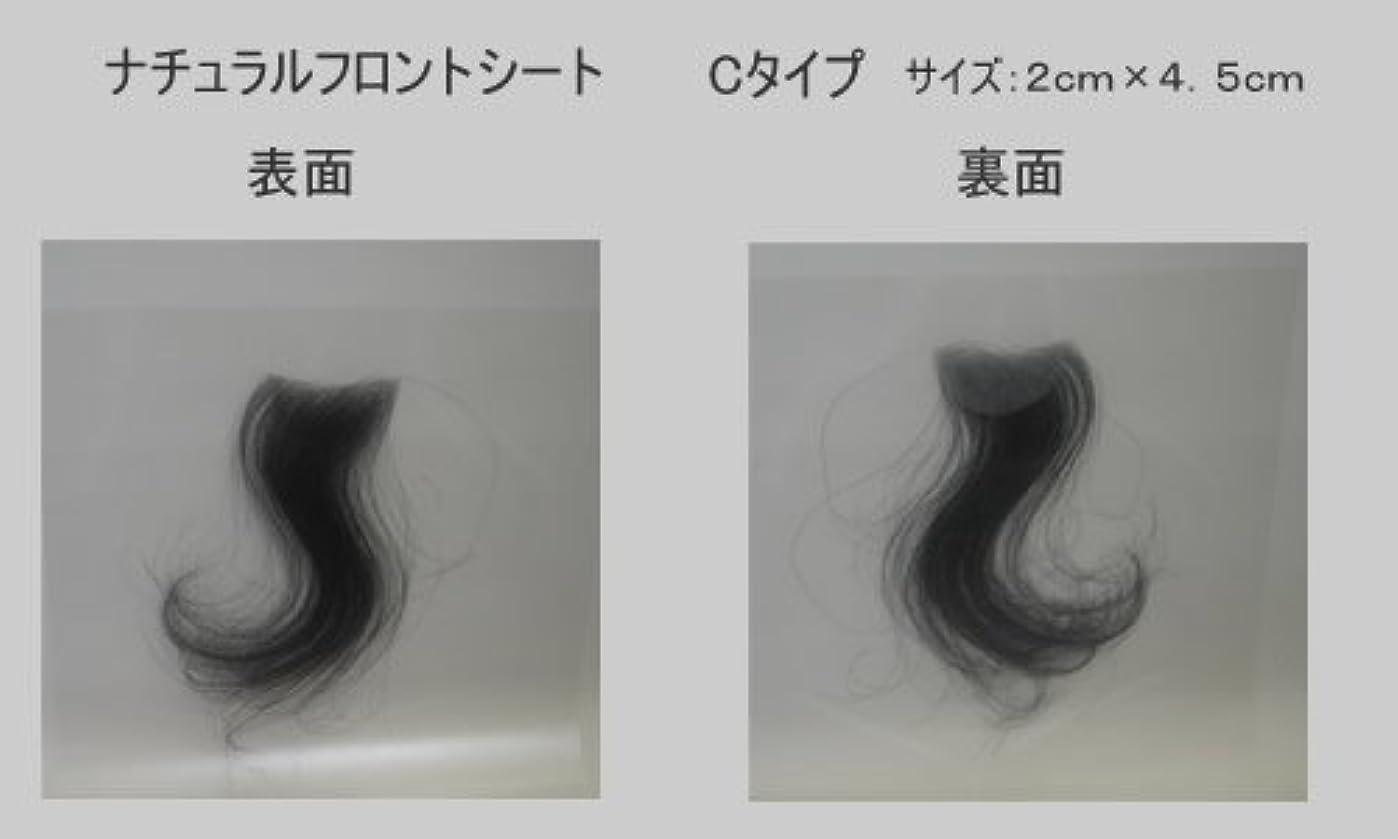 織るアピールアーティキュレーションナチュラルフロントシート Cタイプ