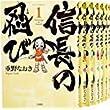 信長の忍び コミック 1-14巻セット