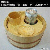 日用雑貨 便利 お風呂で晩酌 日光桧酒桶 ビール用セット YOK-009