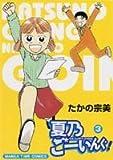 夏乃ごーいんぐ! 3 (まんがタイムコミックス)