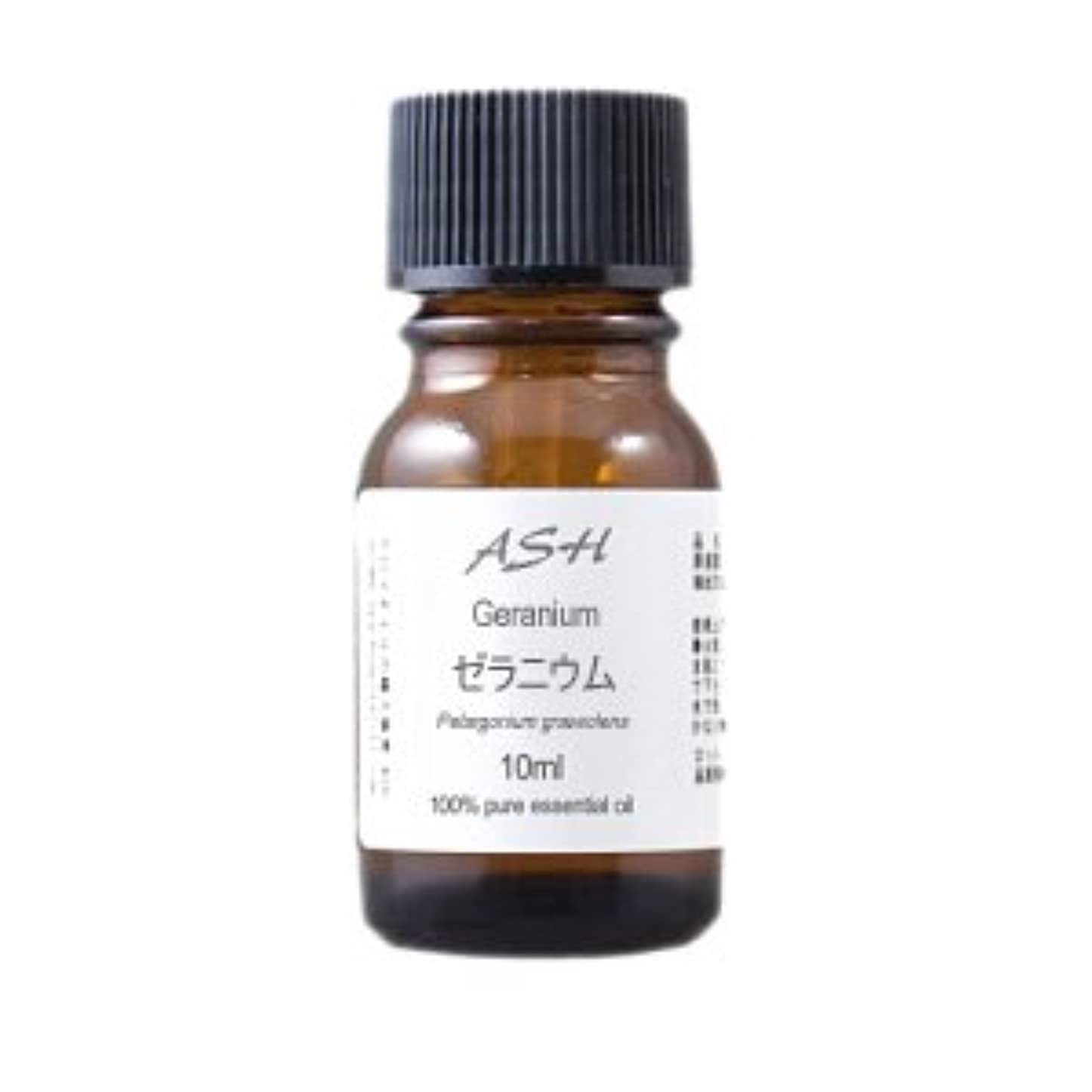 高度十分に保険ASH ゼラニウム エッセンシャルオイル 10ml AEAJ表示基準適合認定精油