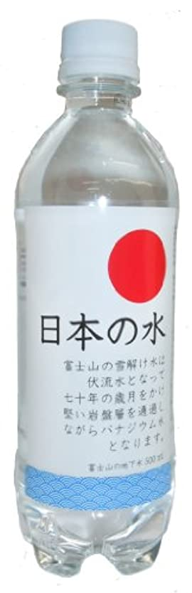良性乱雑な事実日本の水 500ml×24本 【防災備蓄?3年保存】