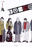 上京一週間 / 一丸 のシリーズ情報を見る