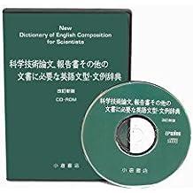 科学技術論文、報告書その他の文書に必要な英語文型・文例辞典 CD-ROM版