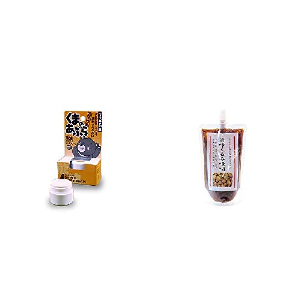 近々ヘルパー恒久的[2点セット] 信州木曽 くまのあぶら 熊油スキン&リップクリーム(9g)?旨味くるみ味噌(260g)