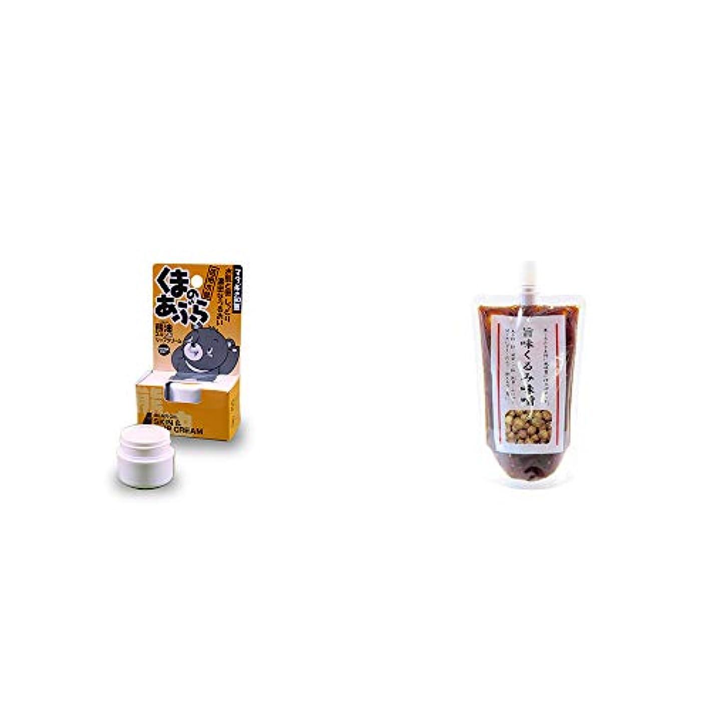 奨励転倒お世話になった[2点セット] 信州木曽 くまのあぶら 熊油スキン&リップクリーム(9g)?旨味くるみ味噌(260g)