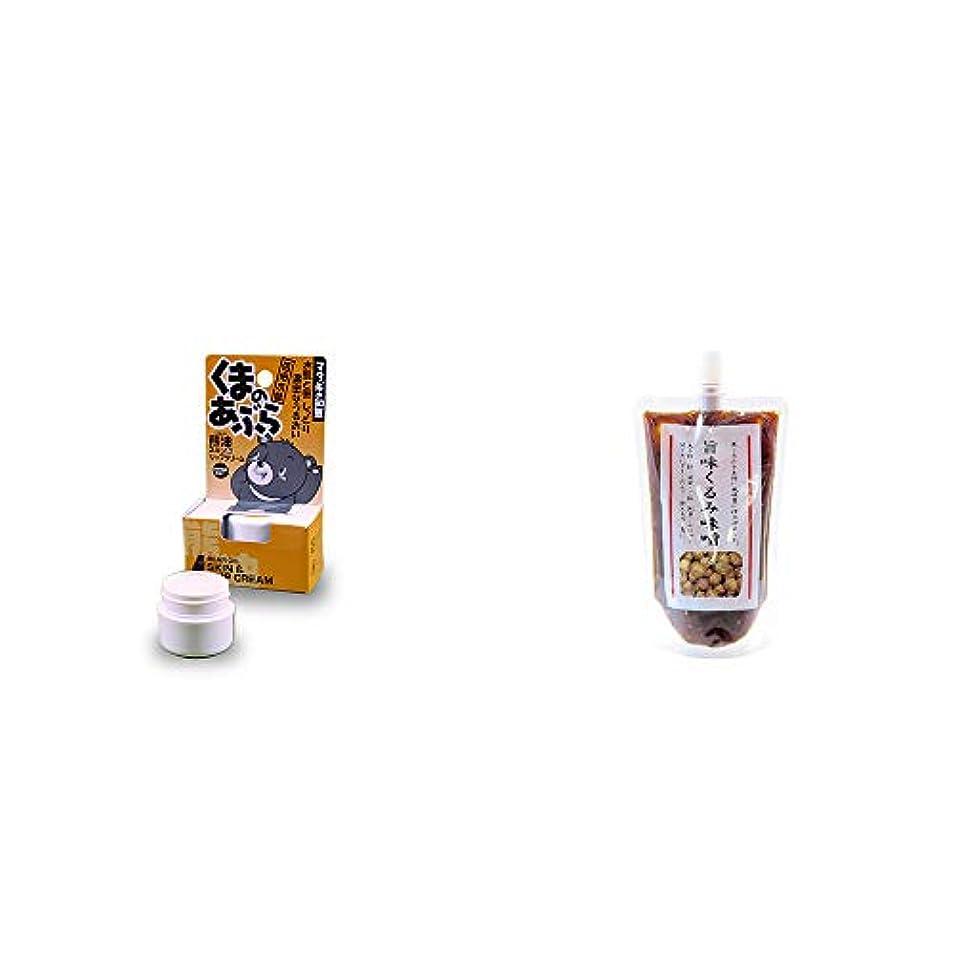 インフルエンザ内陸論理的[2点セット] 信州木曽 くまのあぶら 熊油スキン&リップクリーム(9g)?旨味くるみ味噌(260g)