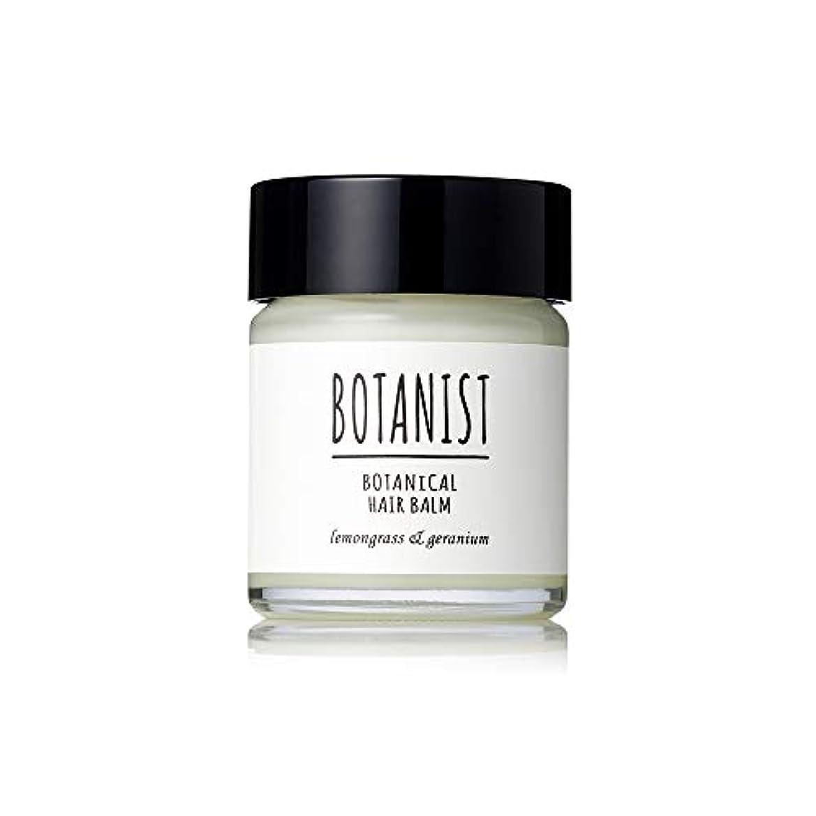 牛バージンリングBOTANIST ボタニスト ボタニカルヘアバーム 32g レモングラス&ゼラニウムの香り