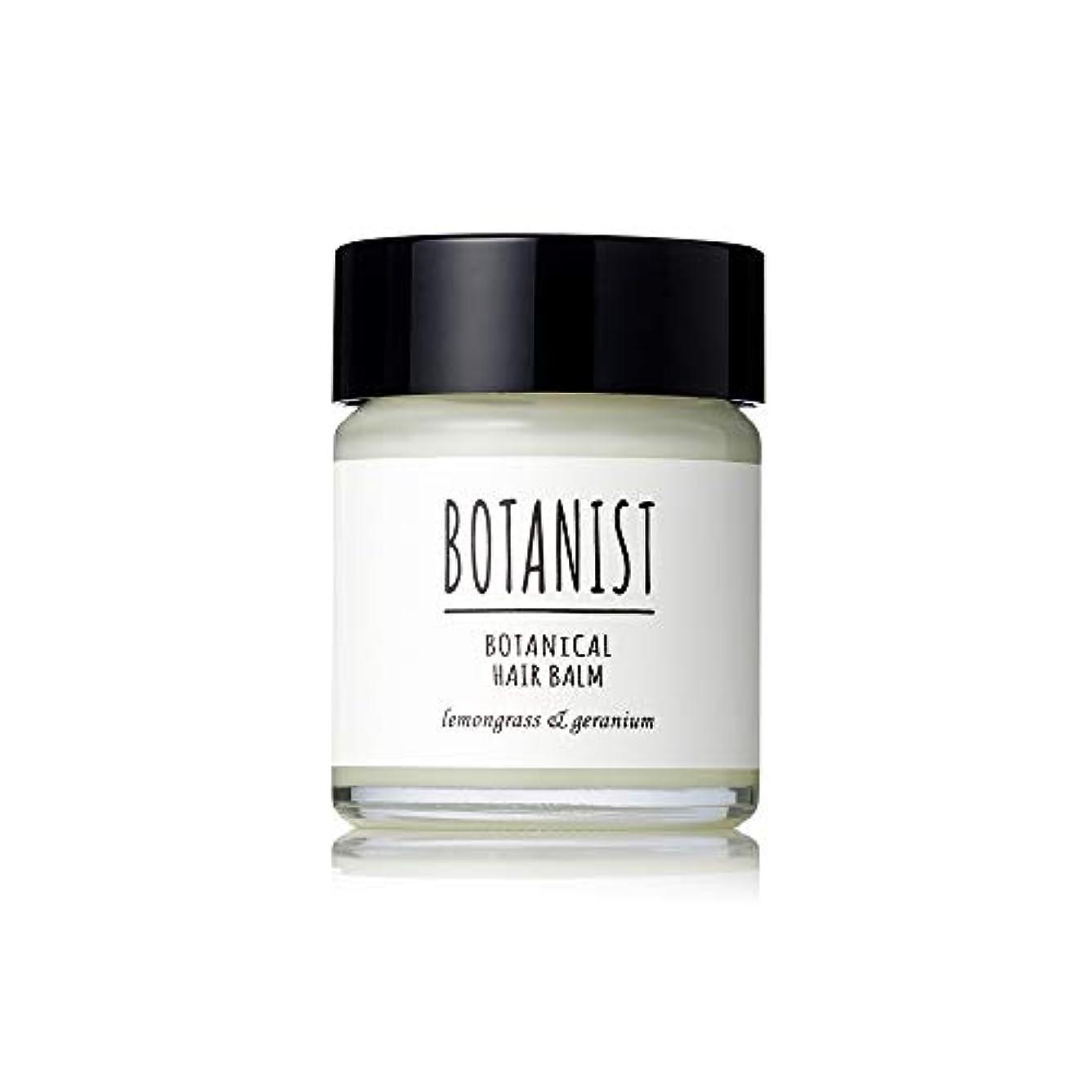 吸い込むチーター封筒BOTANIST ボタニスト ボタニカルヘアバーム 32g レモングラス&ゼラニウムの香り