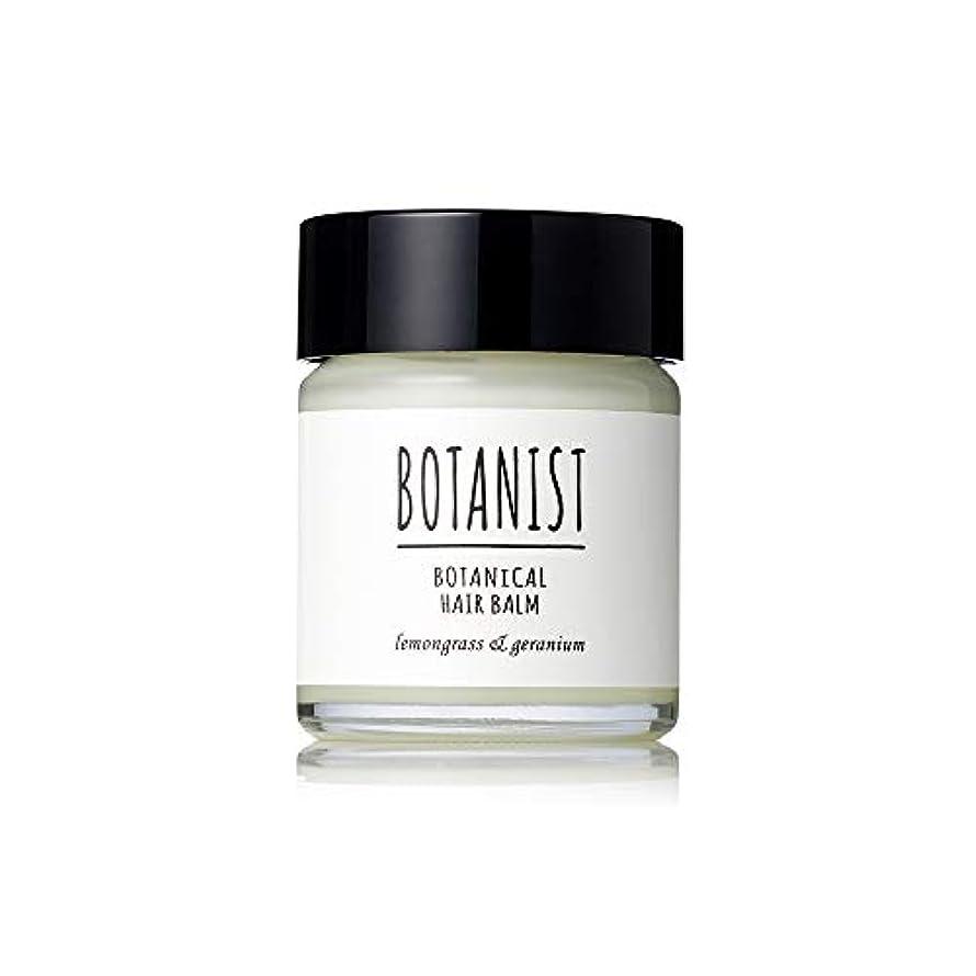 バウンス変化実用的BOTANIST ボタニスト ボタニカルヘアバーム 32g レモングラス&ゼラニウムの香り
