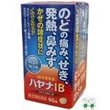 【第2類医薬品】ハヤナIB 90錠 ※セルフメディケーション税制対象商品