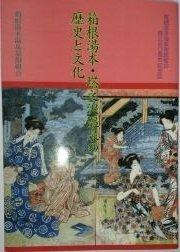 箱根湯本・塔之沢温泉の歴史と文化―箱根湯本温泉旅館組合創立50周年記念誌