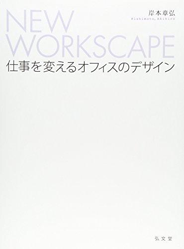 NEW WORKSCAPE―仕事を変えるオフィスのデザインの詳細を見る