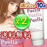 2個セット puella(プエルラ)