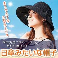 岡田美里プロデュース mili millie 日傘みたいな帽...