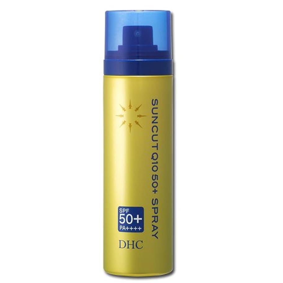 鎮痛剤軽減するトライアスリートDHCサンカットQ10 50プラス スプレー