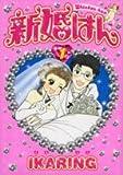 新婚はん 1 (Feelコミックス)