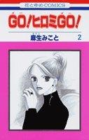 GO! ヒロミ GO! 2 (花とゆめコミックス)の詳細を見る