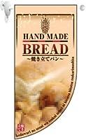 4001 BREAD  Rフラッグ(ミニ)
