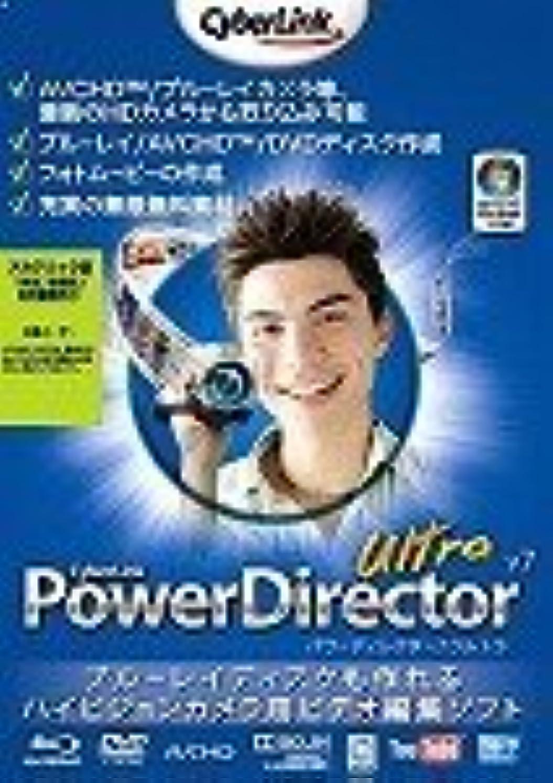 プライム遠い役に立つPowerDirector7 Ultra アカデミック版