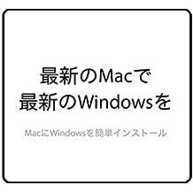 MacにWindowsを簡単インストール [ダウンロード]
