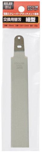 リリーフ(RELIFE) 細型スクレーパー交換用 巾25mm 20123