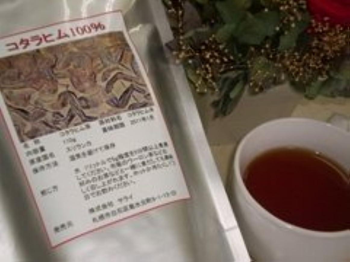 ローン牛可能焙煎コタラヒム100%茶