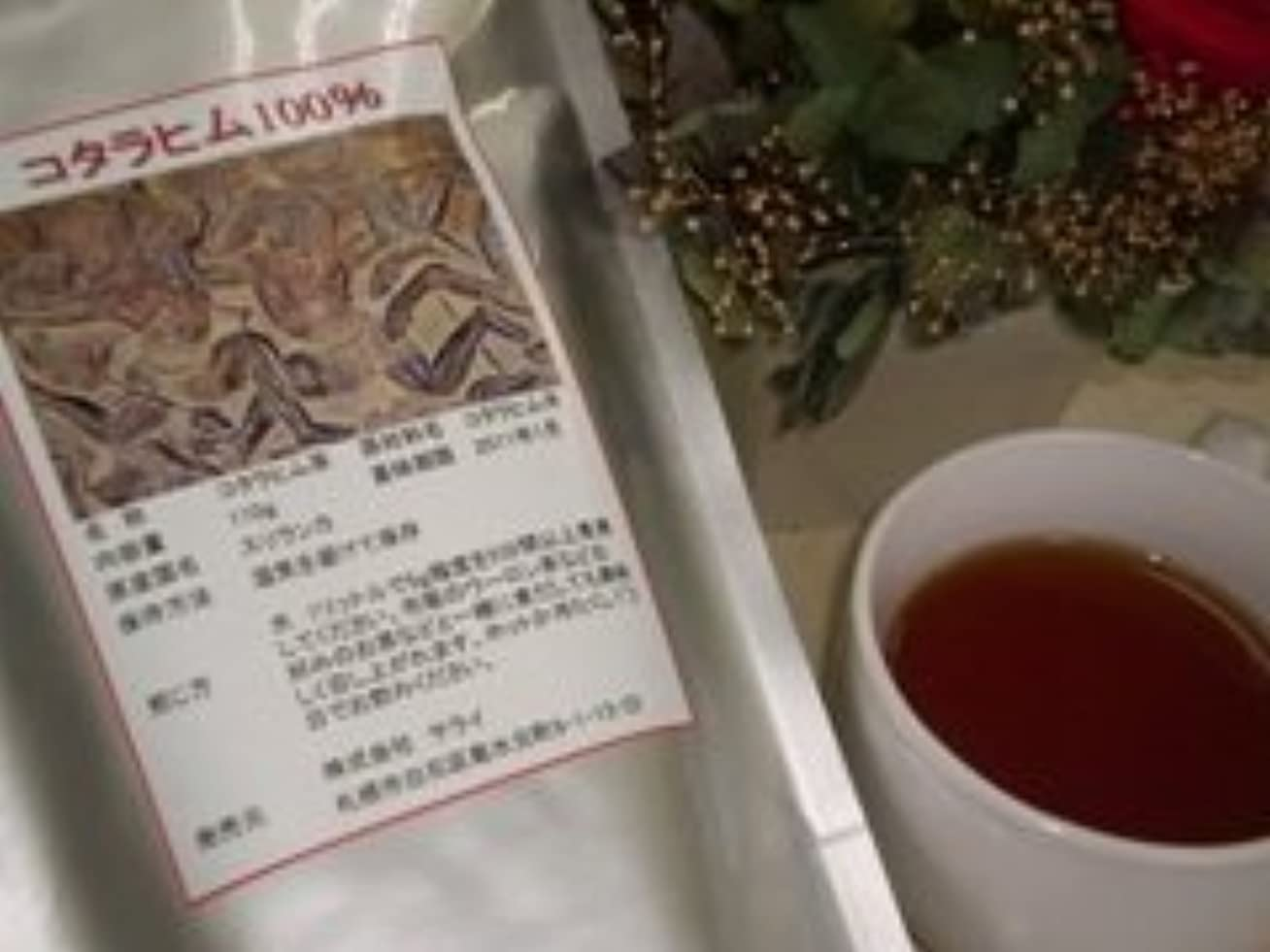 暖炉チャット暖炉焙煎コタラヒム100%茶