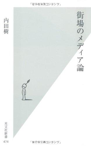 街場のメディア論 (光文社新書)