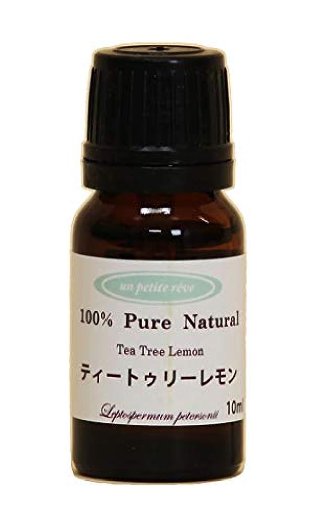 逃すスリンク罹患率ティートゥリーレモン  10ml 100%天然アロマエッセンシャルオイル(精油)