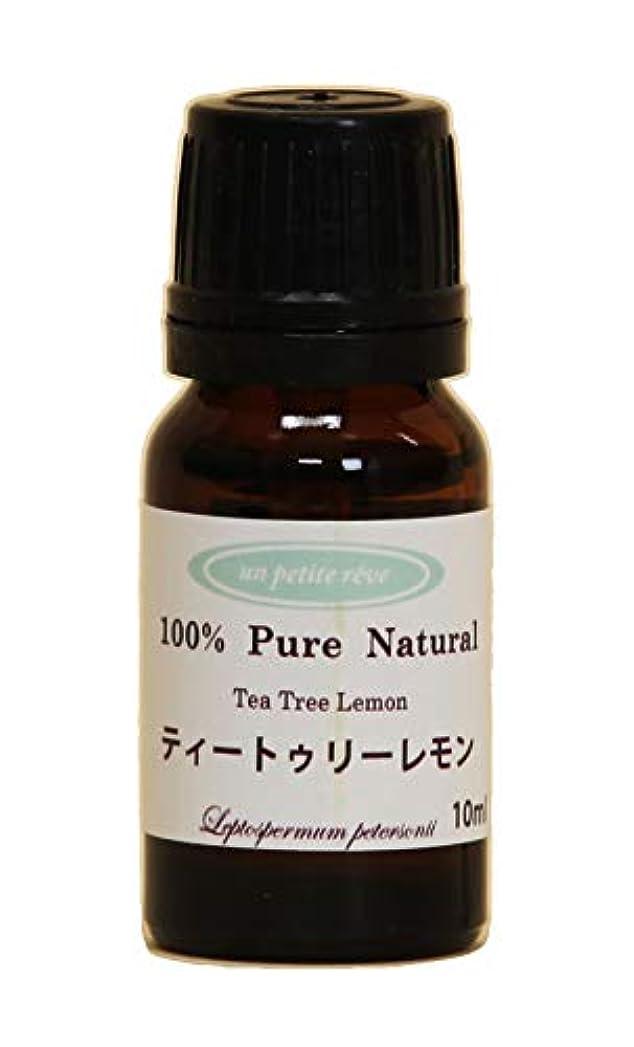 キルス雑種宣言ティートゥリーレモン  10ml 100%天然アロマエッセンシャルオイル(精油)