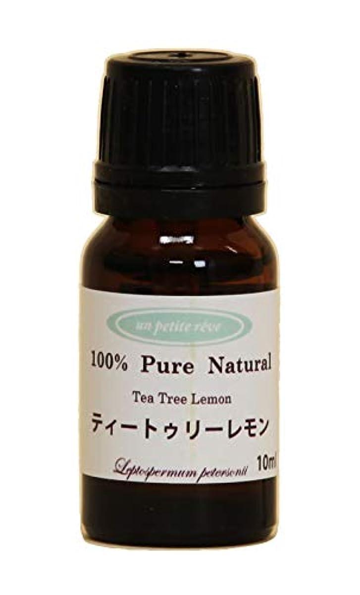 緊急実際に攻撃ティートゥリーレモン  10ml 100%天然アロマエッセンシャルオイル(精油)