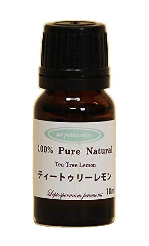 写真の愛する通訳ティートゥリーレモン  10ml 100%天然アロマエッセンシャルオイル(精油)