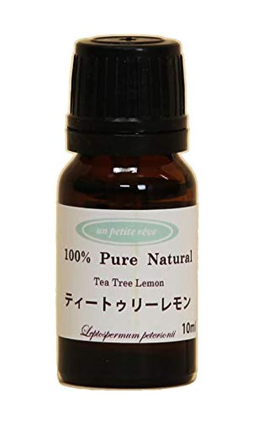実行する志す花婿ティートゥリーレモン  10ml 100%天然アロマエッセンシャルオイル(精油)