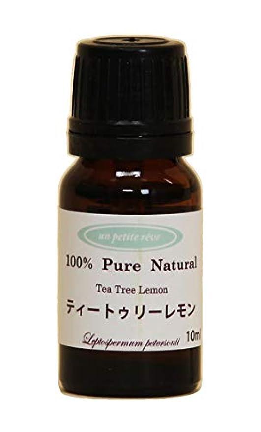 密度専門知識悲しいティートゥリーレモン  10ml 100%天然アロマエッセンシャルオイル(精油)