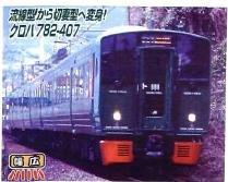 Nゲージ A3663 783系クロハ782-400番台 特急「きらめき」4両セット
