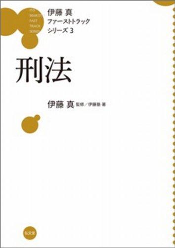 刑法 (伊藤真ファーストトラックシリーズ 3)の詳細を見る