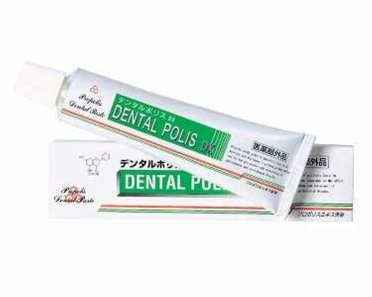 震え定刻自信がある【歯磨き粉】デンタルポリス DX