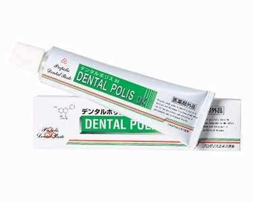 腰紛争用心する【歯磨き粉】デンタルポリス DX